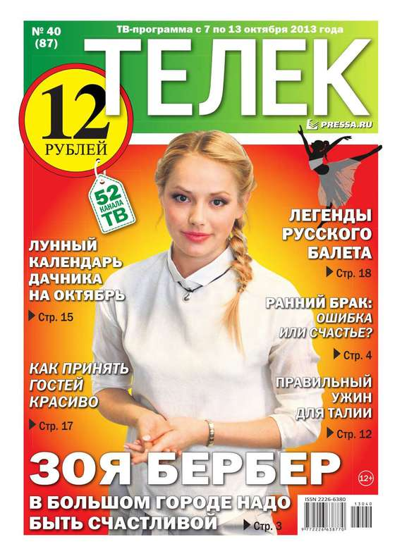Редакция газеты ТЕЛЕК PRESSA.RU Телек 40-2013