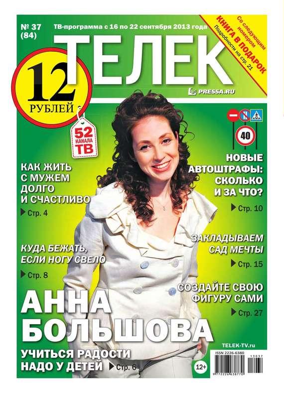 Редакция газеты ТЕЛЕК PRESSA.RU Телек 37-2013 газеты