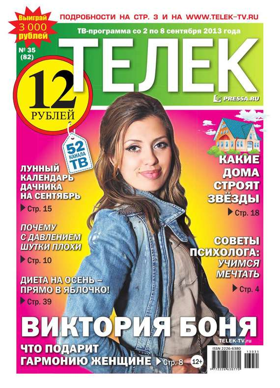 Редакция газеты ТЕЛЕК PRESSA.RU Телек 35-2013 35 33