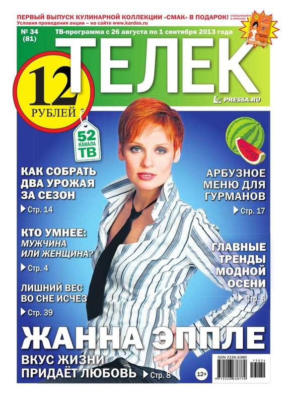Редакция газеты ТЕЛЕК PRESSA.RU Телек 34-2013