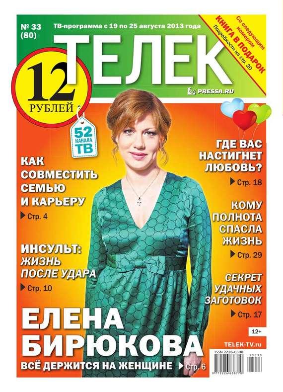 Редакция газеты ТЕЛЕК PRESSA.RU Телек 33-2013 газеты