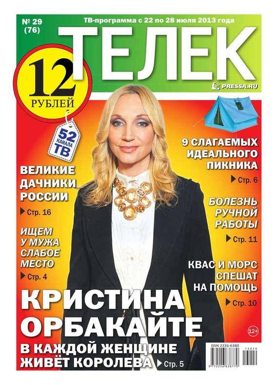 Редакция газеты ТЕЛЕК PRESSA.RU Телек 29-2013 газеты