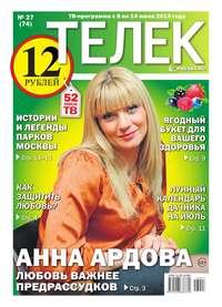 Редакция газеты ТЕЛЕК PRESSA.RU - Телек 27-2013