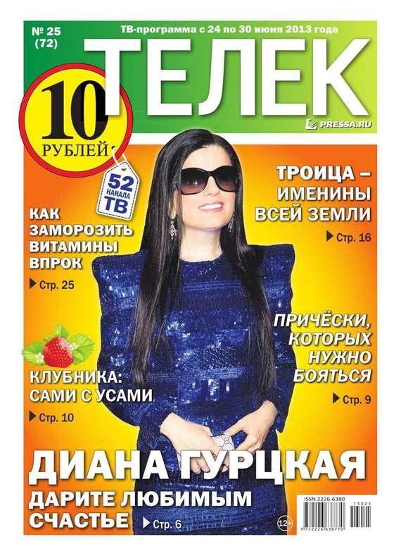 Редакция газеты ТЕЛЕК PRESSA.RU Телек 25-2013