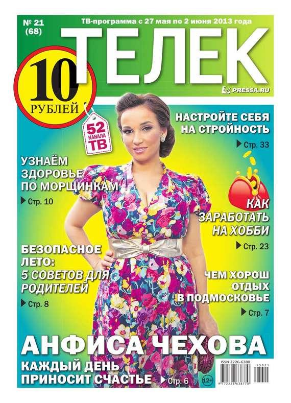 Редакция газеты ТЕЛЕК PRESSA.RU Телек 21-2013