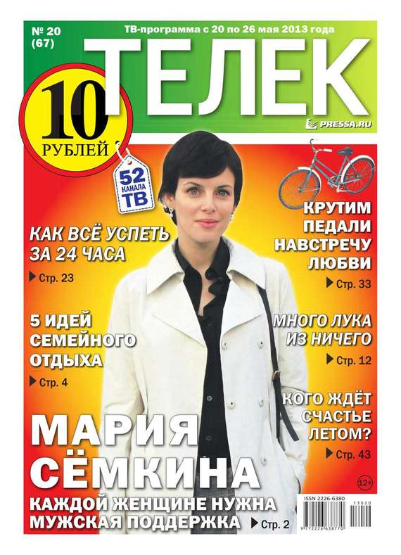 Редакция газеты ТЕЛЕК PRESSA.RU Телек 20-2013