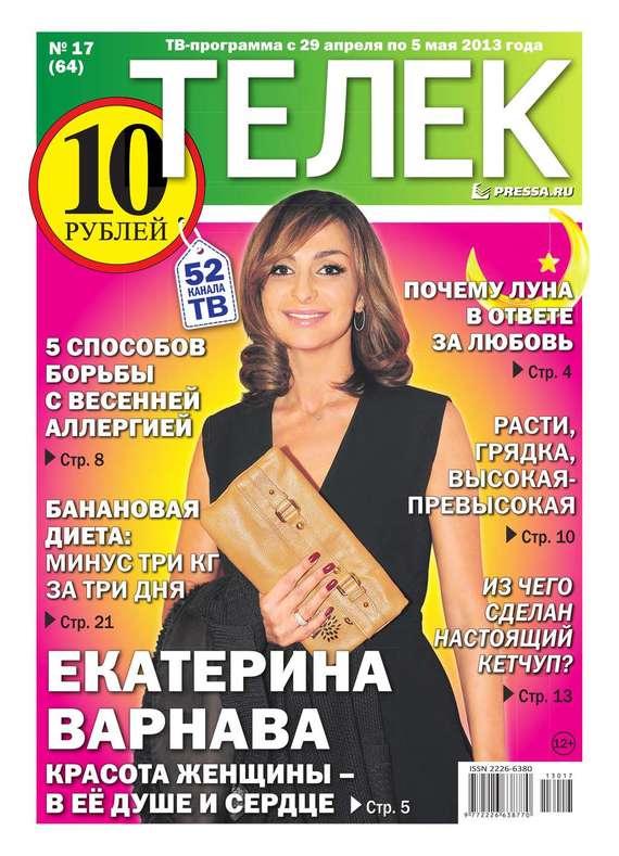 Редакция газеты ТЕЛЕК PRESSA.RU Телек 17-2013