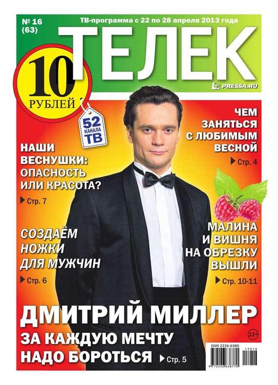Редакция газеты ТЕЛЕК PRESSA.RU Телек 16-2013 газеты