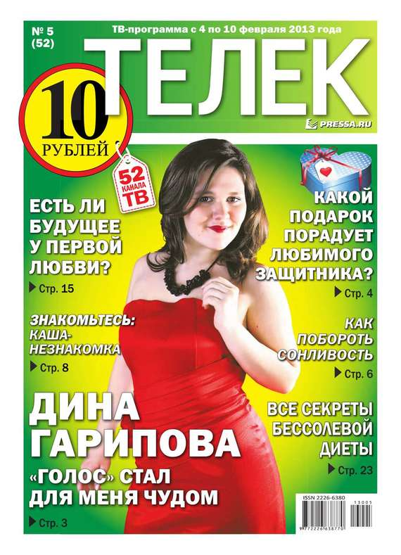 Редакция газеты ТЕЛЕК PRESSA.RU Телек 05-2013