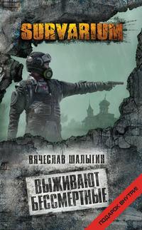 Шалыгин, Вячеслав  - Выживают бессмертные