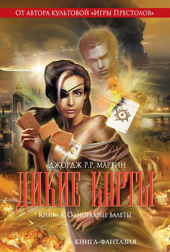 Джордж Мартин - Одноглазые валеты (fb2) скачать книгу бесплатно