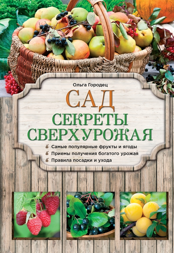 Ольга Городец Сад. Секреты сверхурожая сад секреты сверхурожая