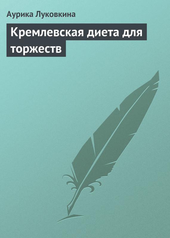 Аурика Луковкина Кремлевская диета для торжеств