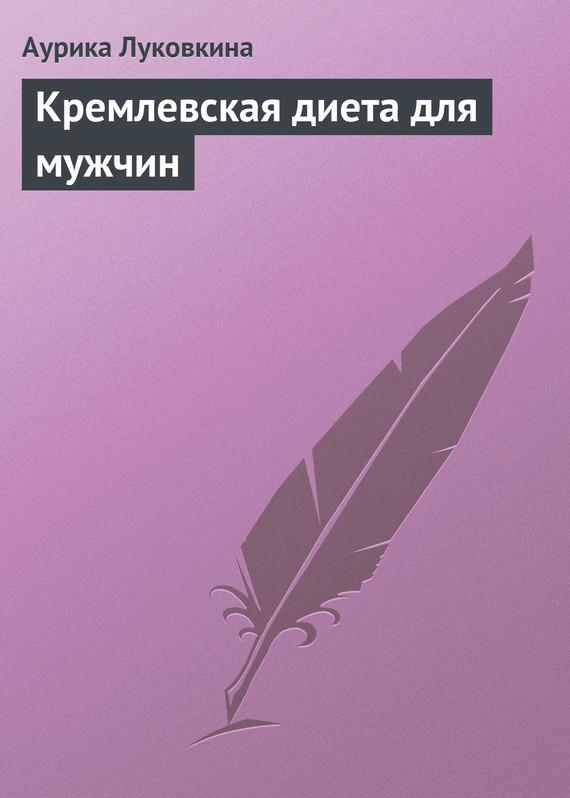 Аурика Луковкина Кремлевская диета для мужчин