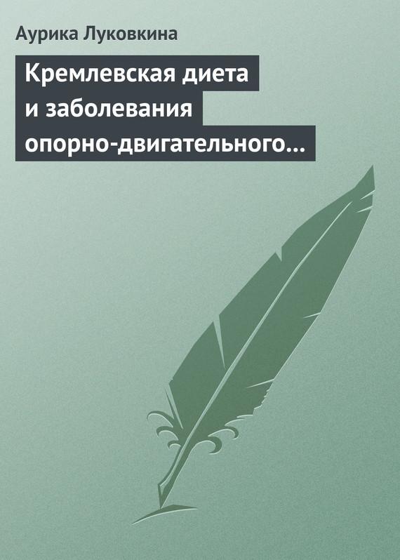 Аурика Луковкина Кремлевская диета и заболевания опорно-двигательного аппарата