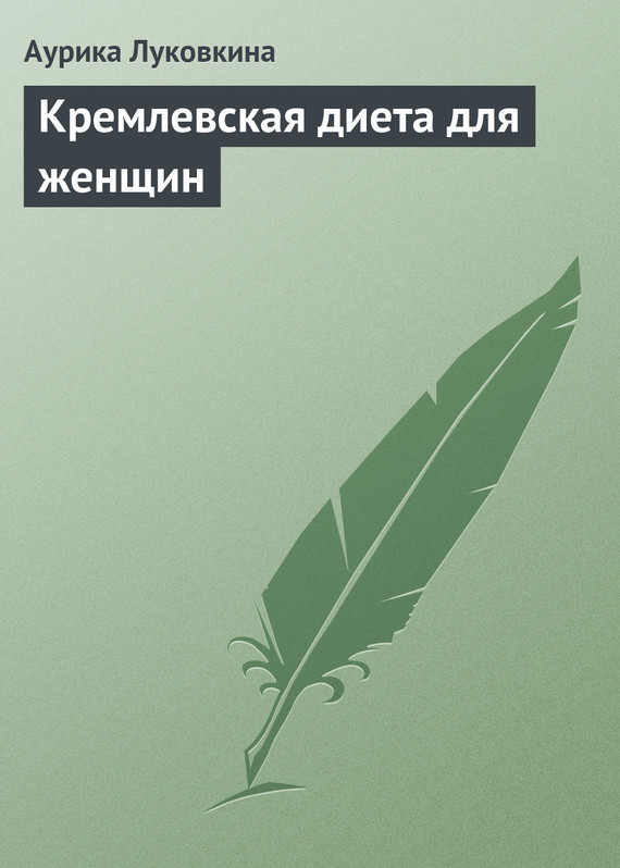 Аурика Луковкина Кремлевская диета для женщин