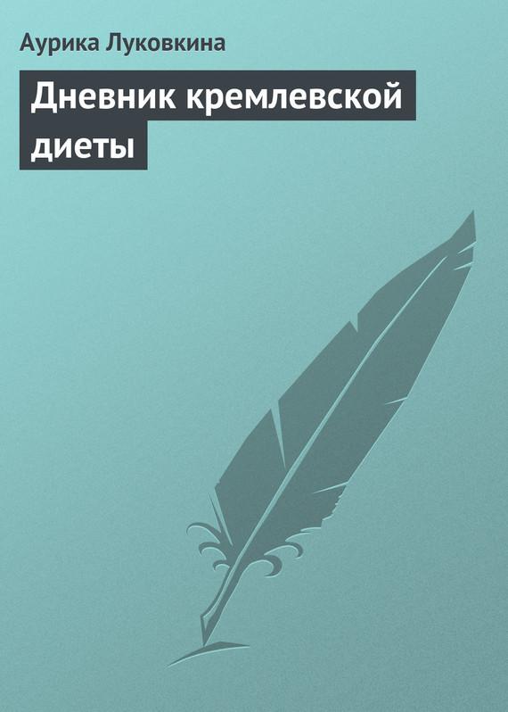 Дневник кремлевской диеты развивается романтически и возвышенно