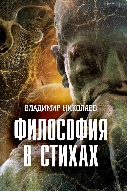 Скачать Владимир Николаев бесплатно Философия в стихах