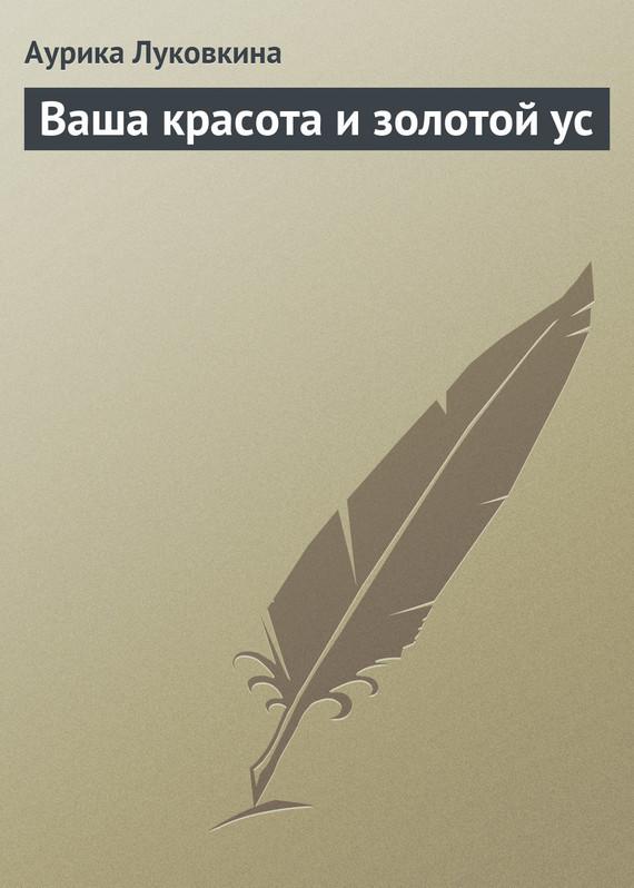 бесплатно Аурика Луковкина Скачать Ваша красота и золотой ус