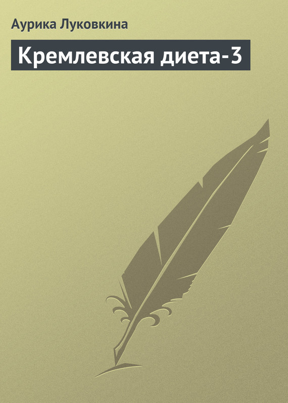 Кремлевская диета-3