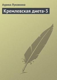 - Кремлевская диета-3