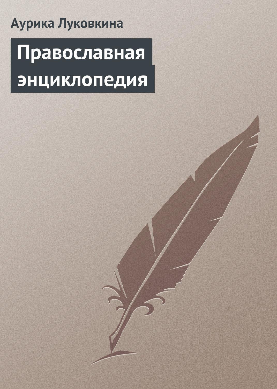 Православная энциклопедия fb2 скачать бесплатно