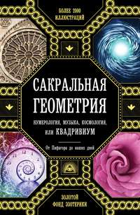 Мартино, Джон  - Сакральная геометрия, нумерология, музыка, космология, или КВАДРИВИУМ. От Пифагора до наших дней