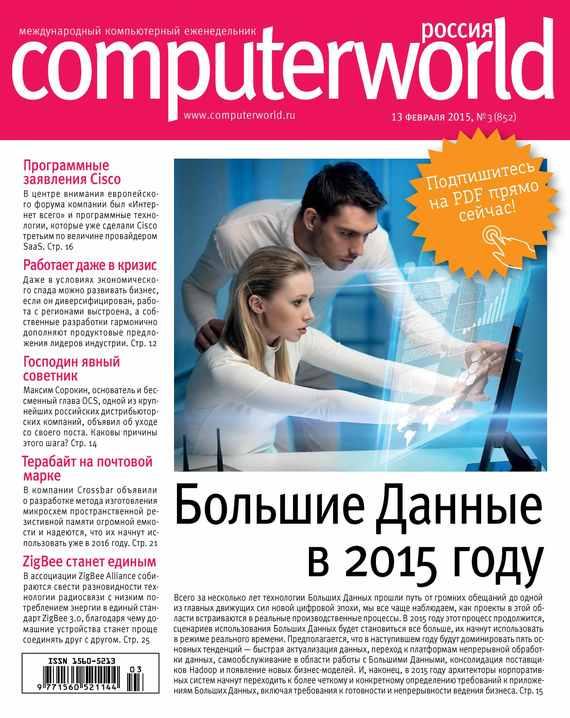 Журнал Computerworld Россия № 03/2015