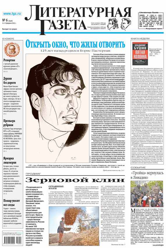 Литературная газета №06 (6496) 2015