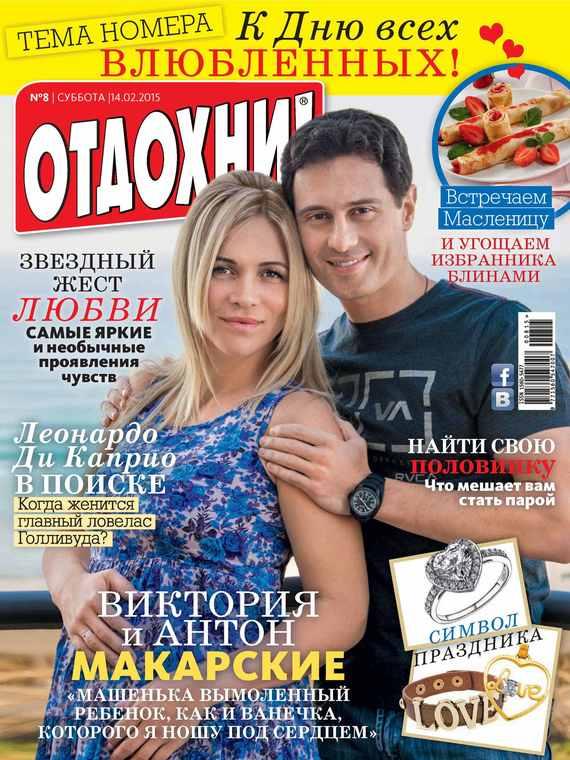 ИД «Бурда» Журнал «Отдохни!» №08/2015 ид бурда журнал отдохни 39 2015