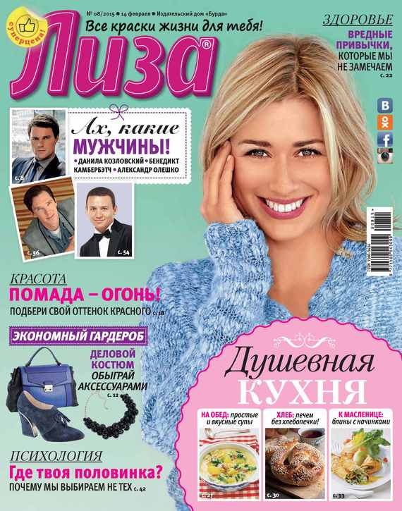 Журнал «Лиза» №08/2015