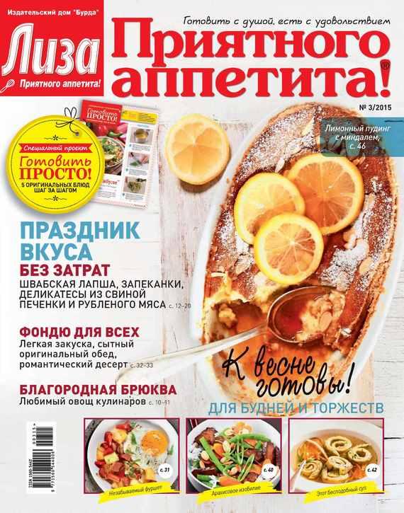 Журнал «Лиза. Приятного аппетита» №03/2015