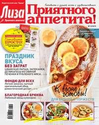 - Журнал «Лиза. Приятного аппетита» №03/2015