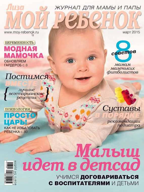 ИД «Бурда» Журнал «Лиза. Мой ребенок» №03/2015 мамин папин журнал мамин папин журнал зима 2015 2016