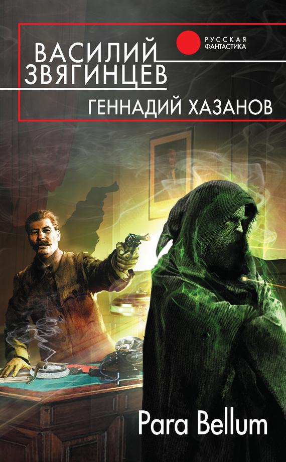 Василий Звягинцев, Василий Звягинцев - Para Bellum