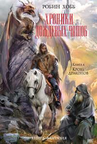 Хобб, Робин  - Кровь драконов