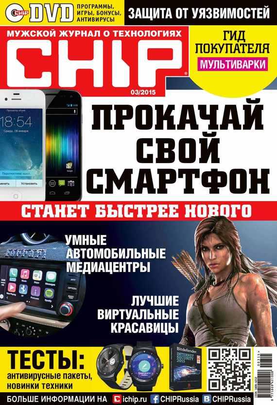 CHIP. Журнал информационных технологий. №03/2015