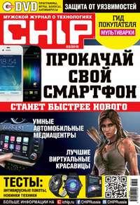 «Бурда», ИД  - CHIP. Журнал информационных технологий. &#847003/2015