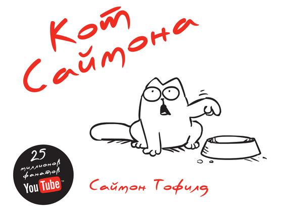 Саймон Тофилд Кот Саймона саймон тофилд календарь настенный 2019 кот саймона