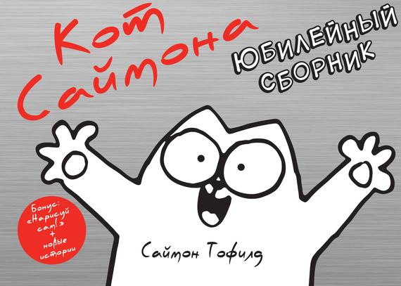 Саймон Тофилд Кот Саймона. Юбилейный сборник саймон тофилд календарь настенный 2019 кот саймона