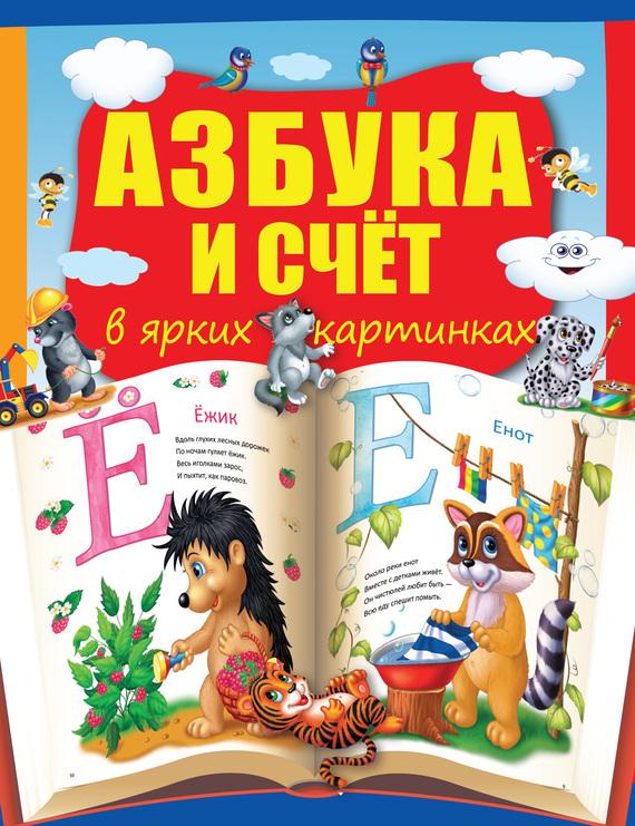 Татьяна Бочарова Азбука и счет в ярких картинках гордон ю книга про буквы от аа до яя