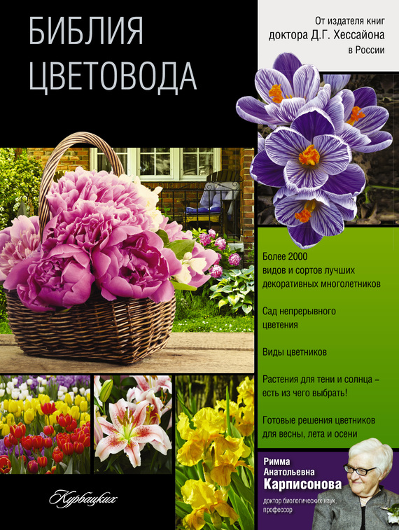 Римма Карписонова Библия цветовода рассада многолетних цветов в питомнике ботпнического сада