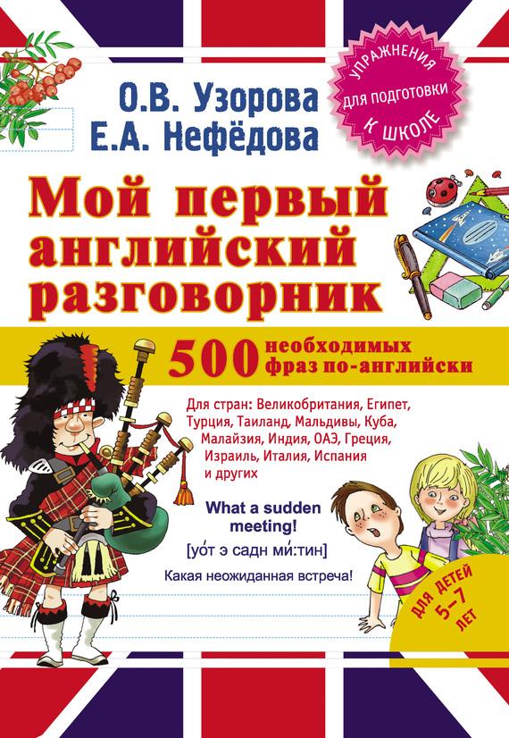 Обложка книги Мой первый английский разговорник, автор Узорова, О. В.