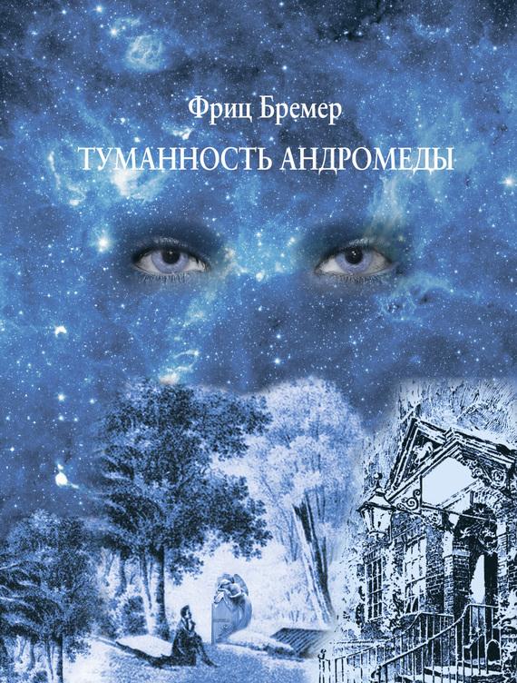 Фриц Бремер Туманность Андромеды елена бабинцева туманность андромеды часть 1