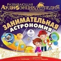 Лукин, Александр  - Естествознание: Занимательная астрономия