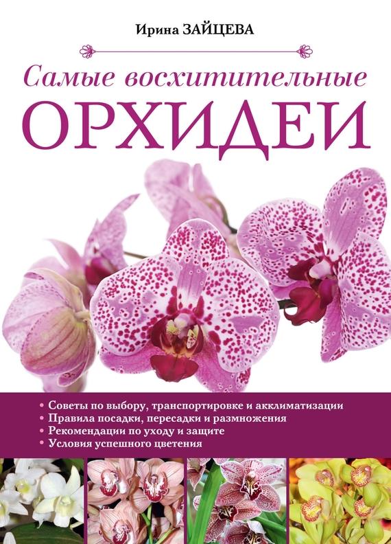 Книги об орхидеях скачать бесплатно