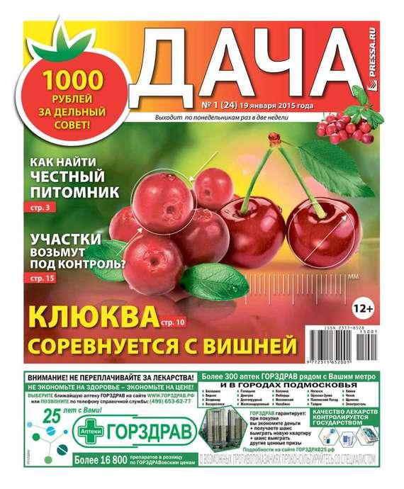 Дача 01-2015 ( Редакция газеты Дача Pressa.ru  )