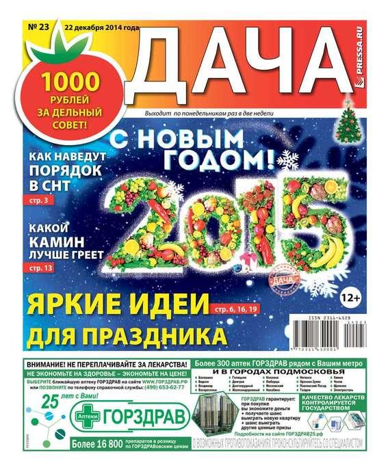 Дача 23-2014 ( Редакция газеты Дача Pressa.ru  )