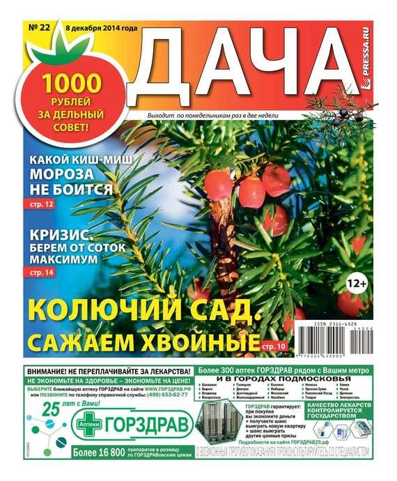 Дача 22-2014 ( Редакция газеты Дача Pressa.ru  )