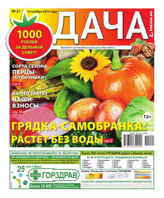 Дача 21-2014 ( Редакция газеты Дача Pressa.ru  )